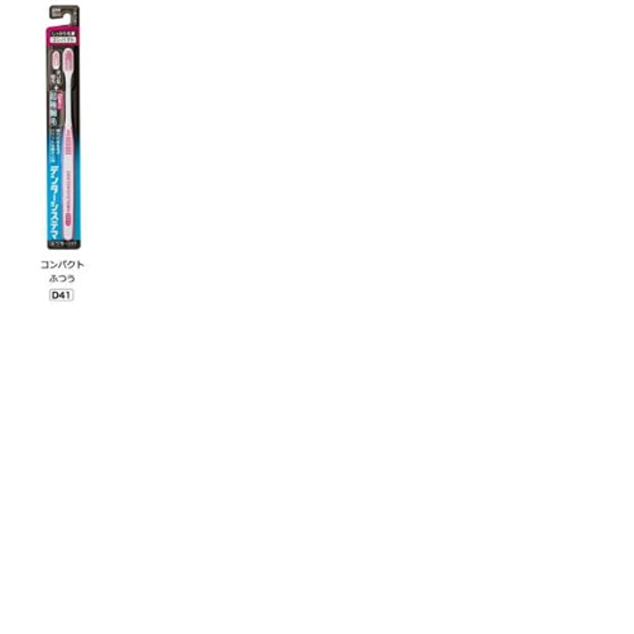 オリエンタル小数付属品デンターシステマハブラシしっかり毛腰タイプコンパクトふつう×12本