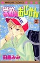 学校のおじかん 2 (マーガレットコミックス)