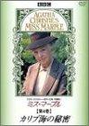 ミス・マープル 第4巻 カリブ海の秘密 [DVD] image