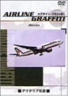 エアライン・グラフィティ アリタリア航空 [DVD]