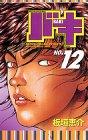 バキ—New grappler Baki (No.12) (少年チャンピオン・コミックス) - 板垣 恵介