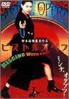 ピストルオペラ [DVD](江角マキコ)