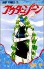 アウターゾーン 13 (ジャンプコミックス)