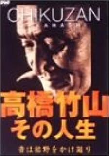 高橋竹山・その人生~音は枯野をかけ廻り~ [DVD]
