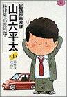 総務部総務課 山口六平太 (4) (ビッグコミックス)