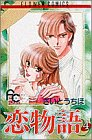 恋物語 (4) (プチコミフラワーコミックス)