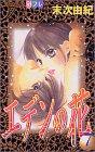 エデンの花 (7) (講談社コミックスフレンドB (1308巻))