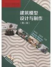 Architectural model design and production ( 2nd Edition ) art and design education planning materials (with DVD-ROM disc 1 )(Chinese Edition)