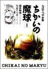 ちかいの魔球 (1) (ちばてつや全集)の詳細を見る