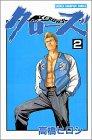 クローズ 2 (少年チャンピオン・コミックス)