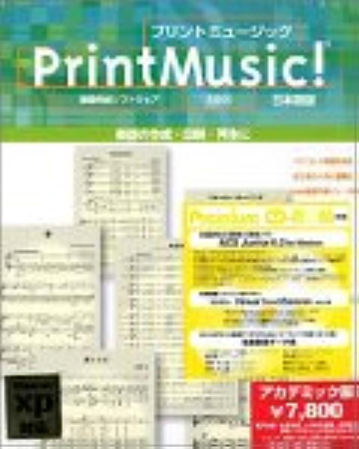 移植寄託以降PrintMusic! 2001 Hybrid アカデミック Premium版