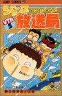 ジャンプ放送局 5 (ジャンプコミックス)