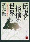 伝説と俗信の世界―口承文芸の研究〈2〉 (角川ソフィア文庫)の詳細を見る