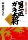 本宮ひろ志傑作選 男一匹ガキ大将 1 (集英社文庫(コミック版))