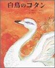 白鳥のコタン (むかしむかし絵本 25)