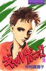 ギャルボーイ! 2 (Be・Loveコミックス)