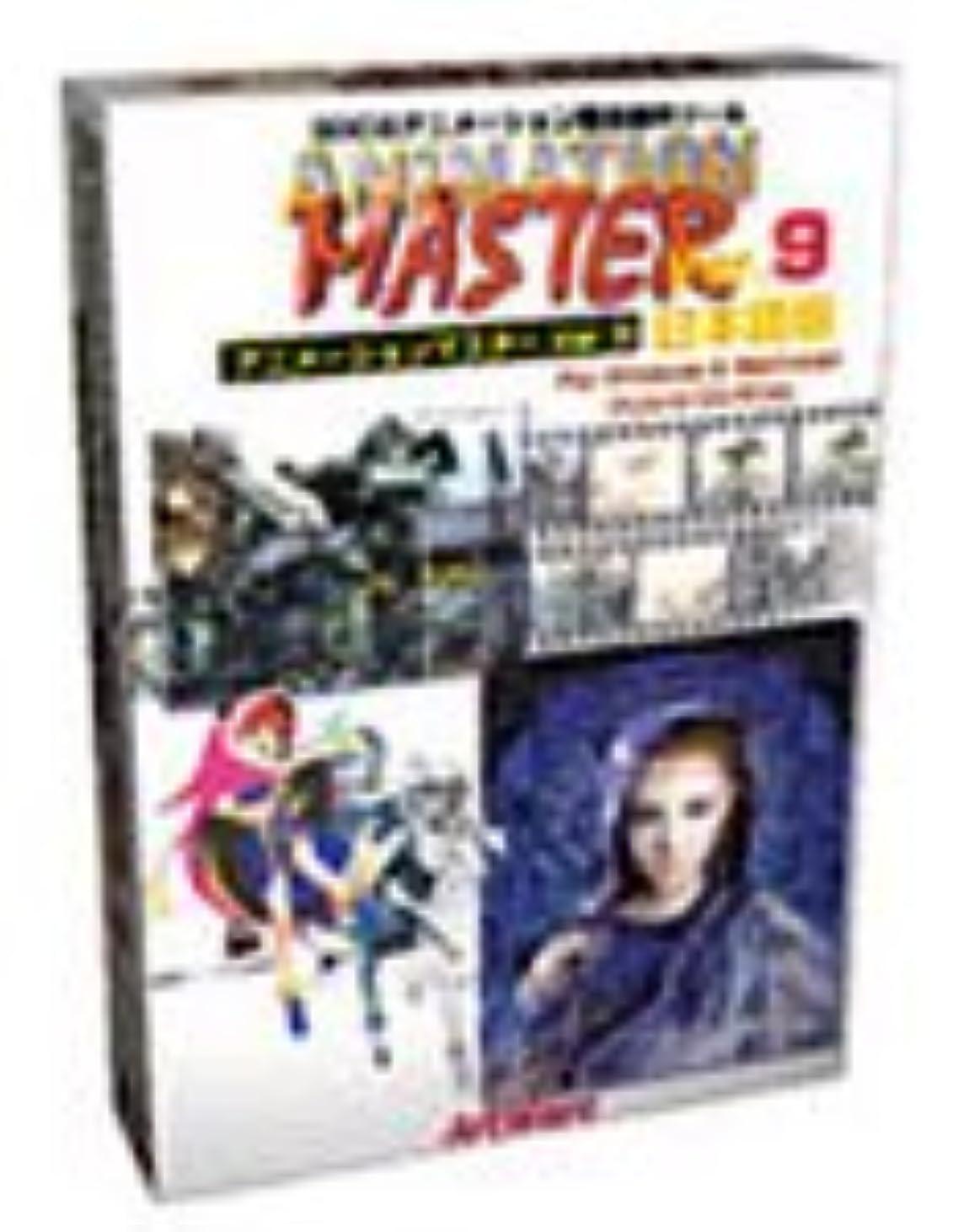 匿名手配するに勝るAnimation Master Ver.9 日本語版 スチューデントパッケージ