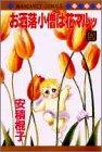 お洒落小僧は花マルッ 9 (マーガレットコミックス)の詳細を見る