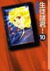 生徒諸君!(10) (講談社漫画文庫)