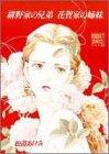 緋野家の兄弟 花賀家の姉妹 (ぶ~けコミックスワイド版 (232))