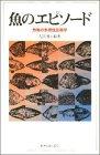 魚のエピソード―魚類の多様性生物学
