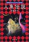 宮脇明子サスペンス・ホラー名作選 (1) 人魚伝説 (集英社文庫―コミック版)