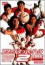 アタック・ナンバーハーフ 2 全員集合 ! デラックス版 [DVD] image