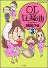 OL狂騒曲 3 (アクションコミックス)