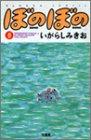 ぼのぼの 5 (バンブー・コミックス)の詳細を見る