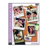 フレンズ III ― サード・シーズン DVD vol.3