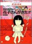 学校のコワイうわさ 花子さんがきた!!〈10〉 (BAMBOO KID'S series)