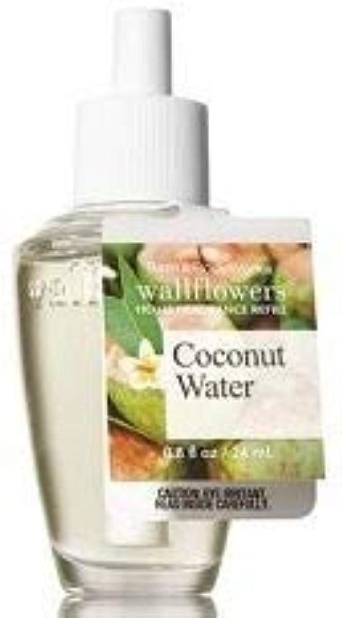 悪夢なめらかな圧縮された【Bath&Body Works/バス&ボディワークス】 ルームフレグランス 詰替えリフィル ココナッツウォーター Wallflowers Home Fragrance Refill Coconut Water [並行輸入品]