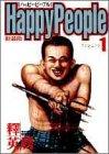 ハッピーピープル 1 フクジュソウ (ヤングジャンプコミックス)