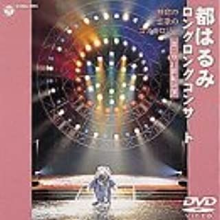 ロングロングコンサート2001~無窮と恋歌のコスモロジー~ [DVD]