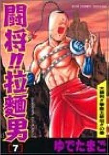 闘将!!拉麺男 7 (ジャンプコミックスセレクション)