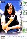 フッキーの夏休み [DVD]