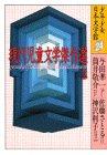 現代児童文学傑作選2 少年少女日本文学館 (24)