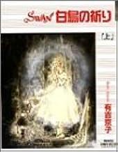 SWAN白鳥の祈り (上) (プリンセスコミックスデラックス)