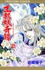 王都妖(あやかし)奇譚 (2) (Princess comics)