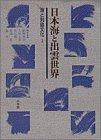 日本海と出雲世界 (海と列島文化)