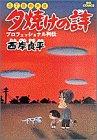 三丁目の夕日 夕焼けの詩: プロフェッショナル列伝 (1) (ビッグコミックス)