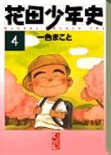 花田少年史 (4) (講談社漫画文庫)