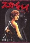 スカイハイ・カルマ 2 (ヤングジャンプコミックス)