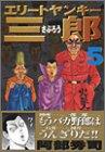 エリートヤンキー三郎(5) (ヤンマガKCスペシャル)