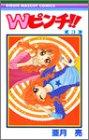 Wピンチ!! 3 (りぼんマスコットコミックス)
