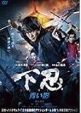 下忍 青い影 [DVD] image