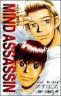 MIND ASSASSIN 2 (ジャンプコミックス)