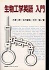 生物工学英語 入門 (KS語学専門書)