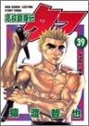 High school Tekken Den Tough 39 (Young Jump Comics) (2003) ISBN: 408876398X [Japanese Import]