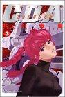 機動戦士ガンダム C. D. A. 若き彗星の肖像(3) (角川コミックス・エース)